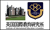 英国国際教育研究所 Institute of International Education in London