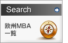 Search 欧州MBA一覧